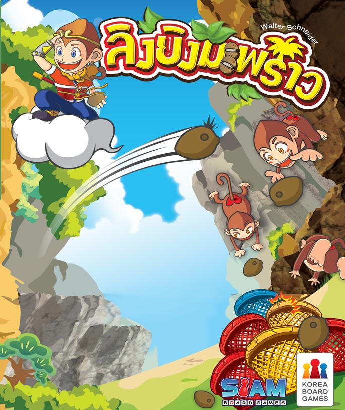 เกม ลิงยิงมะพร้าว ( Coconuts-TH)