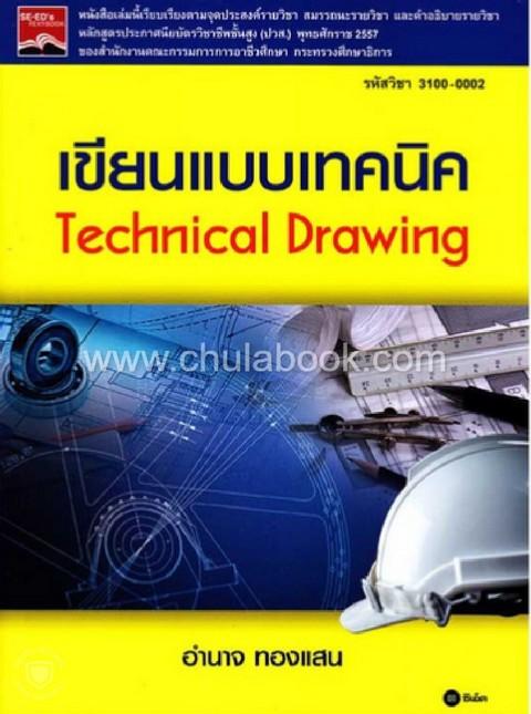 เขียนแบบเทคนิค (TECHNICAL DRAWING) (รหัสวิชา 3100-0002)