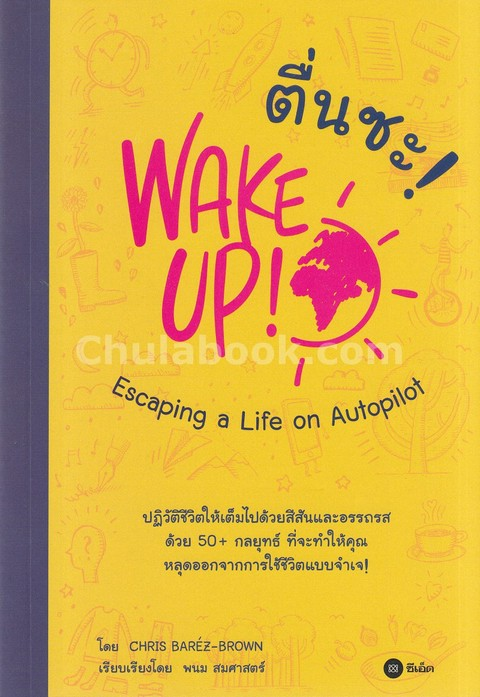 ตื่นซะ! (WAKE UP! ESCAPING A LIFE ON AUTOPILOT)