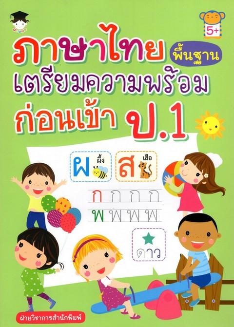 ภาษาไทยพื้นฐานเตรียมความพร้อมก่อนเข้า ป.1