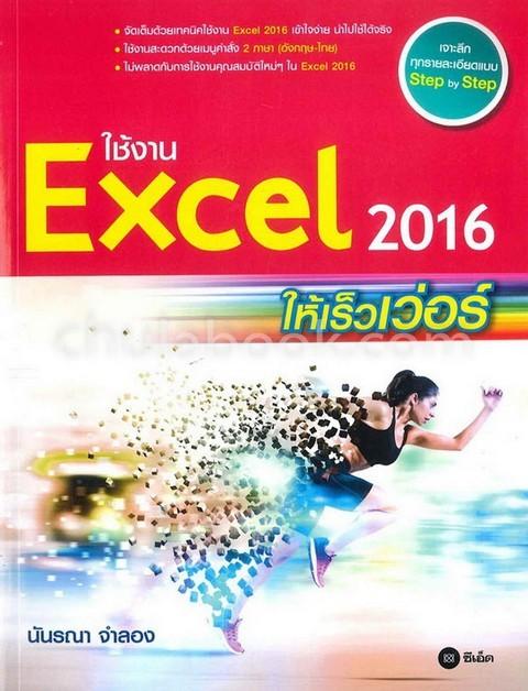 ใช้งาน EXCEL 2016 ให้เร็วเว่อร์