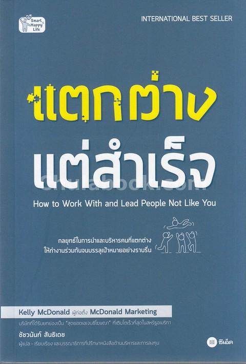 แตกต่าง แต่สำเร็จ (HOW TO WORK WITH AND LEAD PEOPLE NOT LIKE YOU)