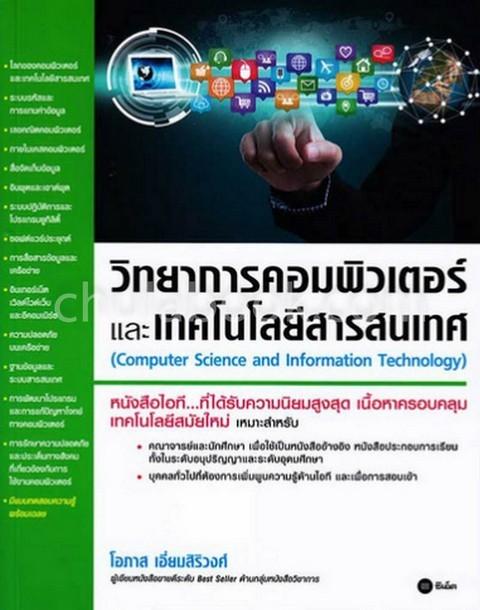 วิทยาการคอมพิวเตอร์และเทคโนโลยีสารสนเทศ