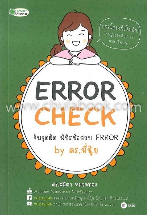 ERROR CHECK จับจุดผิด พิชิตข้อสอบ ERROR BY ดร. พี่นุ้ย