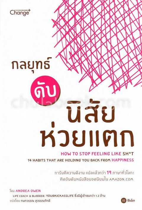 กลยุทธ์ดับนิสัยห่วยแตก (HOW TO STOP FEELING LIKE SH*T: 14 HABITS THAT ARE HOLDING YOU BACK FROM HAPP