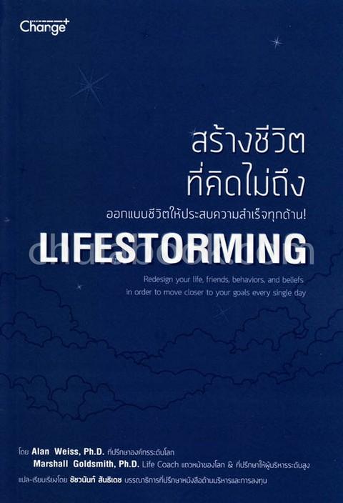 สร้างชีวิตที่คิดไม่ถึง (LIFESTORMING)