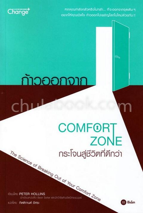 ก้าวออกจาก COMFORT ZONE กระโจนสู่ชีวิตที่ดีกว่า (THE SCIENCE OF BREAKING OUT OF YOUR COMFORT ZONE)
