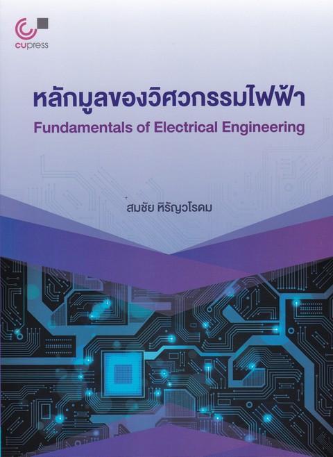 หลักมูลของวิศวกรรมไฟฟ้า (FUNDAMENTALS OF ELECTRICAL ENGINEERING)