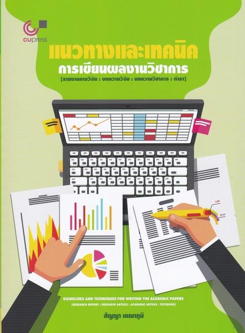 แนวทางและเทคนิคการเขียนผลงานวิชาการ (รายงานการวิจัย บทความวิจัย บทความวิชาการ ตำรา)