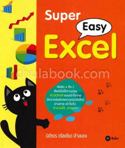 SUPER EASY EXCEL