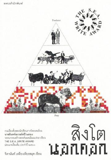 สิงโตนอกคอก (รางวัลซีไรต์ ปี 2560)
