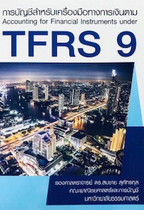 การบัญชีสำหรับเครื่องมือทางการเงินตาม TFRS 9
