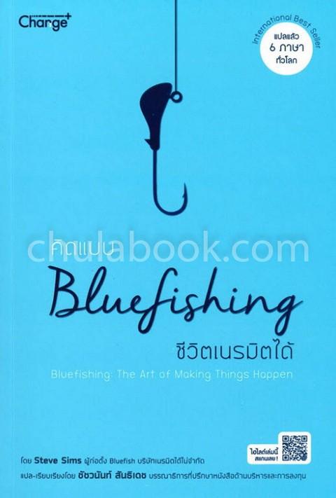 คิดแบบ BLUEFISHING ชีวิตเนรมิตได้ (BLUEFISHING: THE ART OF MAKING THINGS HAPPEN)