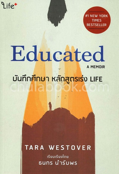 บันทึกศึกษา :หลักสูตรเร่ง LIFE (EDUCATED: A MEMOR)