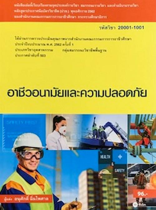 อาชีวอนามัยและความปลอดภัย (รหัสวิชา 20001-1001)