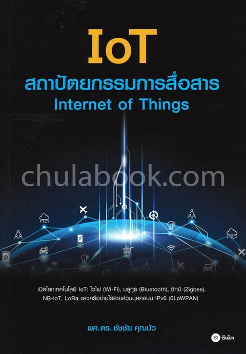 IOT สถาปัตยกรรมการสื่อสาร (INTERNET OF THINGS)