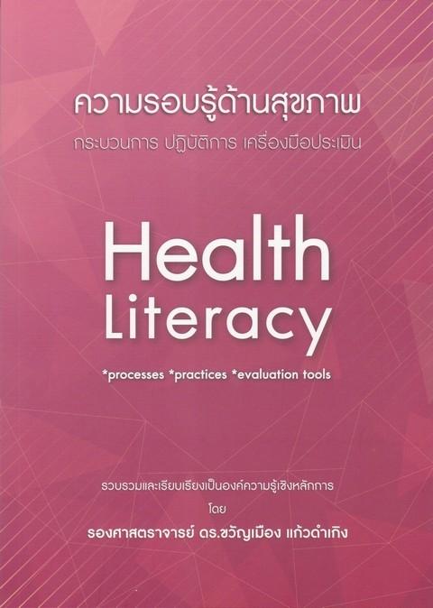 ความรอบรู้ด้านสุขภาพ :กระบวนการ ปฏิบัติการ เครื่องมือประเมิน