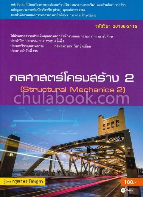 กลศาสตร์โครงสร้าง 2 (รหัสวิชา 20106-2115)