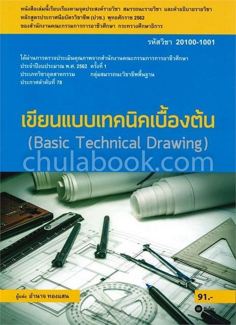 เขียนแบบเทคนิคเบื้องต้น (BASIC TECHNICAL DRAWING) (รหัสวิชา 20100-1001)
