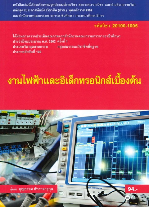งานไฟฟ้าและอิเล็กทรอนิกส์เบื้องต้น (รหัสวิชา 20100-1005)