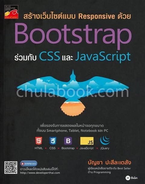 สร้างเว็บไซต์แบบ RESPONSIVE ด้วย BOOTSTRAP ร่วมกับ CSS และ JAVASCRIPT
