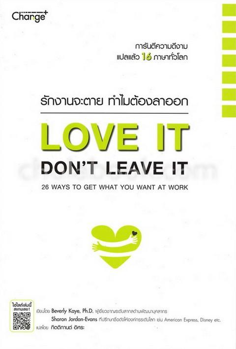 รักงานจะตาย ทำไมต้องลาออก (LOVE IT, DONT'S LEAVE IT: 26 WAYS TO GET WHAT YOU WANT AT WORK)