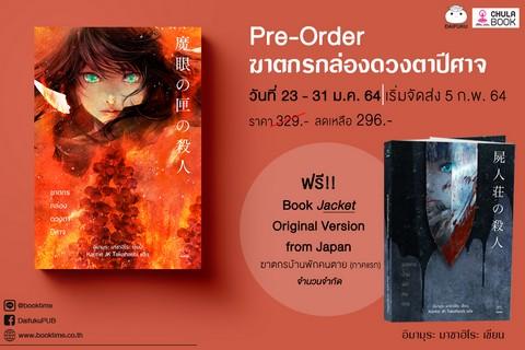 ฆาตกรกล่องดวงตาปีศาจ (พร้อม BOOK JACKET ORIGINAL VERSION FROM JAPAN) (ราคาปก 329.-) (เฉพาะจอง)