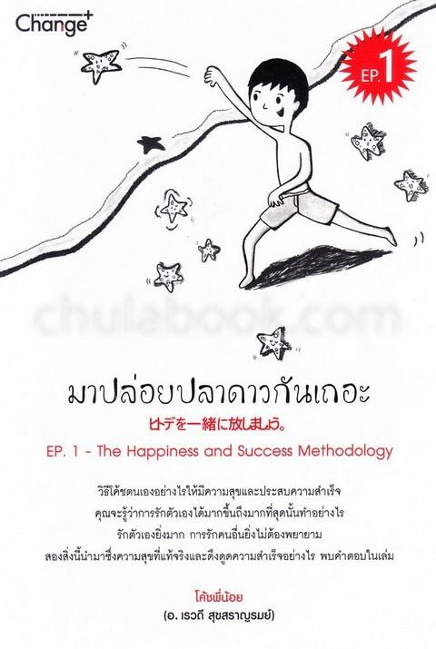 มาปล่อยปลาดาวกันเถอะ (EP.1: THE HAPPINESS AND SUCCESS METHODOLOGY)