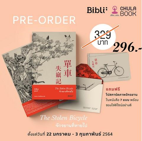 จักรยานที่หายไป (THE STOLEN BICYCLE) (พร้อมโปสการ์ดภาพจักรยานในหนังสือ 7 แบบ) (เฉพาะจอง)