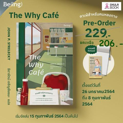 THE WHY CAFE คาเฟ่สำหรับคนหลงทาง (พร้อม NOTEPAD ลาย THE WHY CAFE) (เฉพาะจอง)