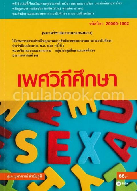 เพศวิถีศึกษา (รหัสวิชา 20000-1602)