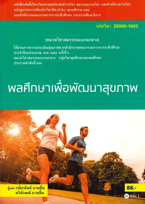 พลศึกษาเพื่อพัฒนาสุขภาพ (รหัสวิชา 20000-1603)