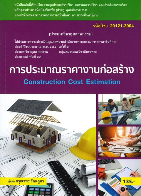 การประมาณราคางานก่อสร้าง (รหัสวิชา 20121-2004)