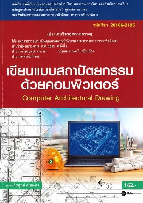 เขียนแบบสถาปัตยกรรมด้วยคอมพิวเตอร์ (รหัสวิชา 20106-2105)