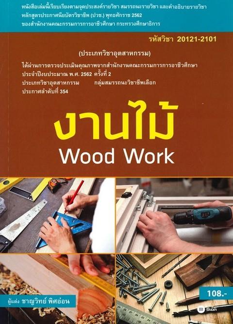 งานไม้ (รหัสวิชา 20121-2101)