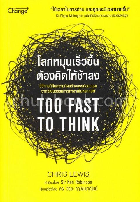 โลกหมุนเร็วขึ้น ต้องคิดให้ช้าลง (TOO FAST TO THINK)