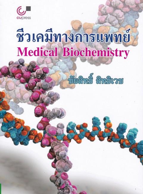 ชีวเคมีทางการแพทย์ (MEDICAL BIOCHEMISTRY)