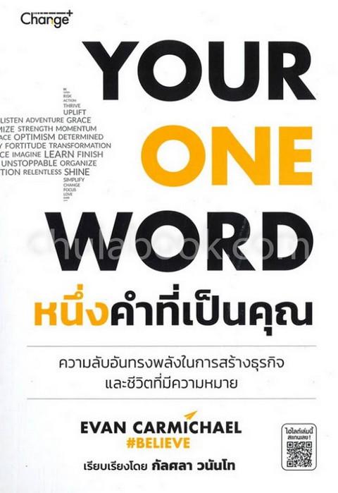 หนึ่งคำที่เป็นคุณ (YOUR ONE WORD)