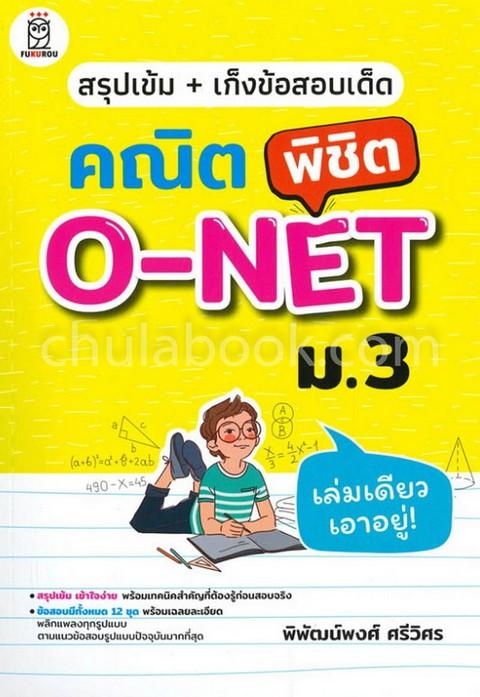 สรุปเข้ม + เก็งข้อสอบเด็ด คณิตพิชิต O-NET ม.3
