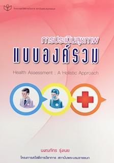 การประเมินสุขภาพแบบองค์รวม (HEALTH ASSESSMENT: A HOLISTIC APPROACH)
