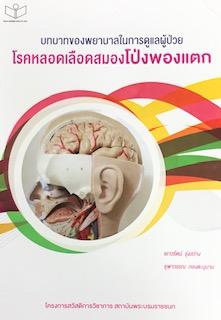 บทบาทของพยาบาลในการดูแลผู้ป่วยโรคหลอดเลือดสมองโป่งพองแตก