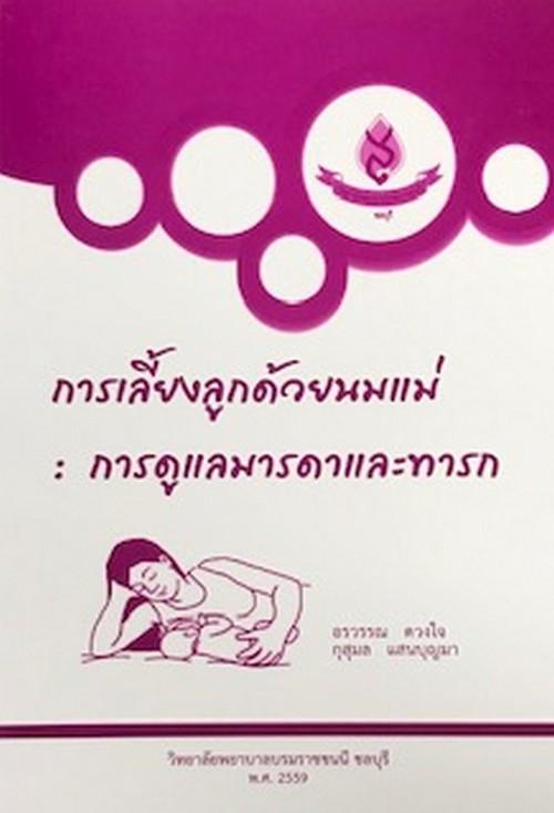 การเลี้ยงลูกด้วยนมแม่ :การดูแลมารดาและทารก