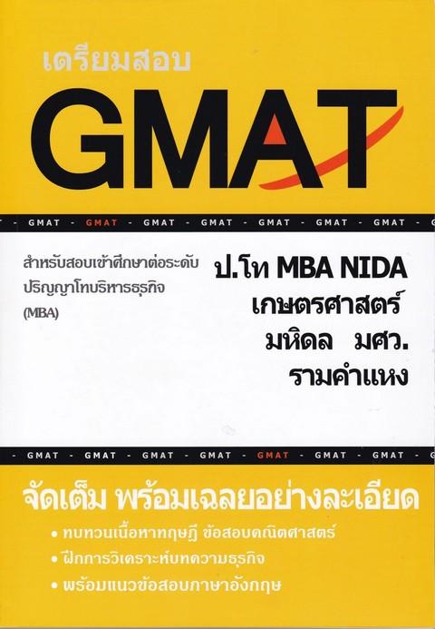 เตรียมสอบ GMAT สำหรับสอบเข้าศึกษาต่อระดับ ป.โท บริหารธุรกิจ (MBA)