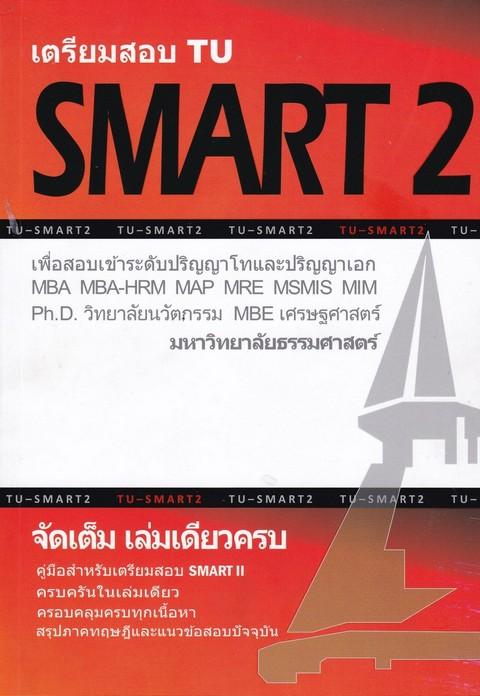เตรียมสอบ TU SMART 2 :เพื่อสอบเข้าระดับ ป.โท และ ป.เอก มหาวิทยาลัยธรรมศาสตร์