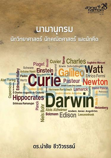 นามานุกรมนักวิทยาศาสตร์ นักคณิตศาสตร์ และนักคิด