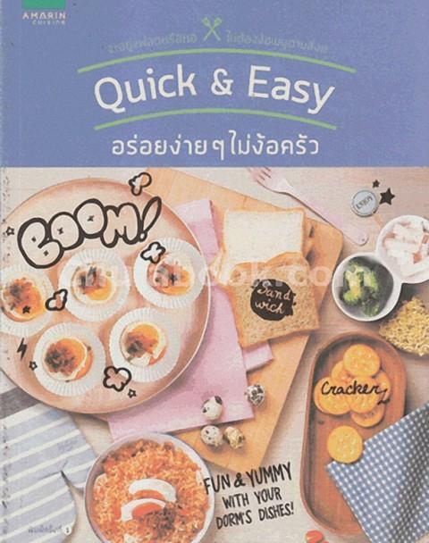 QUICK & EASY อร่อยง่าย ๆ ไม่ง้อครัว