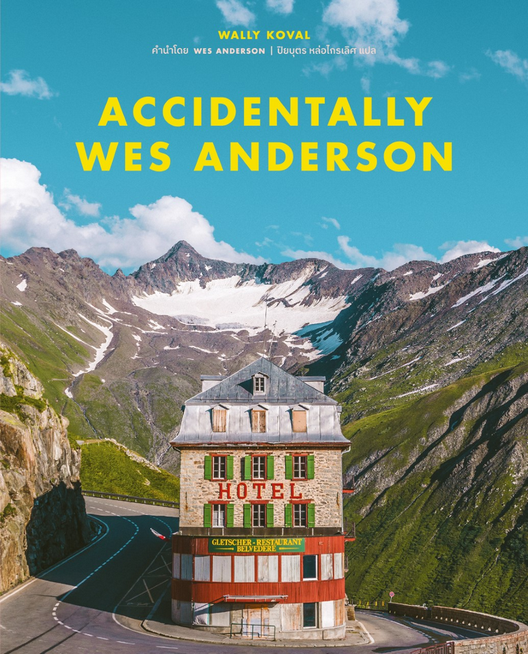 ACCIDENTALLY WES ANDERSON (ราคาปก 800.-) (เฉพาะจอง)