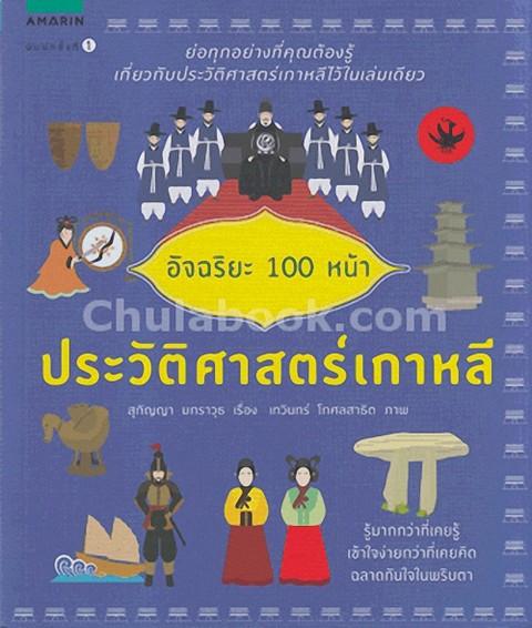 อัจฉริยะ 100 หน้า ประวัติศาสตร์เกาหลี