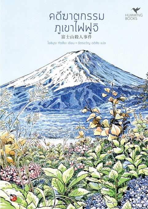 คดีฆาตกรรมภูเขาไฟฟูจิ (พร้อมที่คั่นหนังสือและโปสการ์ด) (เฉพาะจอง)