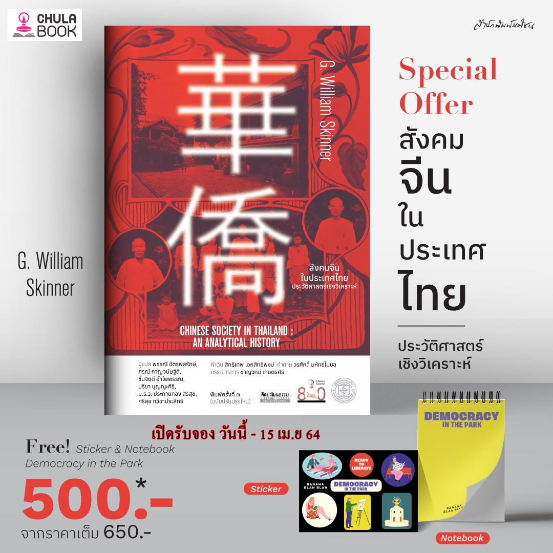สังคมจีนในประเทศไทย: ประวัติศาสตร์เชิงวิเคราะห์ (ราคาปก 650.-) (พร้อมสมุดโน๊ต+สติกเกอร์) (เฉพาะจอง)